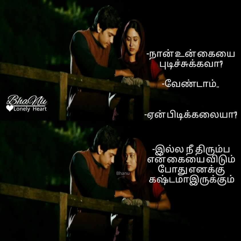 Inspirational Quotes About Failure: Tamil Cinema Love & Love Failure Quotes