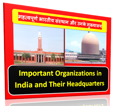 Most Important Organisations in India and Their Headquarters