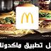 تنزيل تطبيق ماكدونالدز للاندريد مجانا وبرابط مباشر