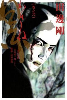 Kasane Manga