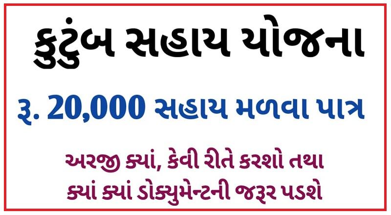 Kutumb Sahay Yojana   Kutumb Sahay Yojana 2021   Kutumb Sahay Yojana Gujarat   Kutumb Sahay Yojana Gujarat 2021   Kutumb Sahay Yojana Form   Kutumb Sahay Yojana Form 2021 Rashtriya Kutumb Sahay Yojana Form 2021   સંકટ મોચન (રાષ્ટ્રિય કુટુંબસહાય) યોજના   કુટુંબ સહાય યોજના   કુટુંબ સહાય યોજના ઓનલાઈન અરજી   રાષ્ટ્રીય કુટુંબ સહાય યોજના 2021   સંકટ મોચન યોજના