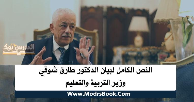 النص الكامل لبيان الدكتور طارق شوقي وزير التربية والتعليم