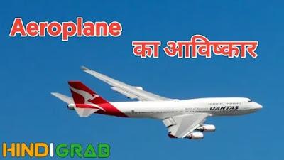 Aeroplane का आविष्कार किसने और कब किया
