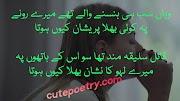 Sad Shayari cute poetry urdu 2 Line urdu shayari