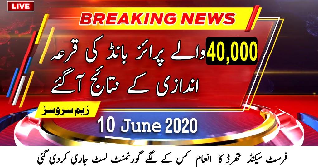 40000 Premium Prize Bond Result Today 10 June 2020