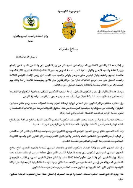 توقيع اتفاقيات تعاون