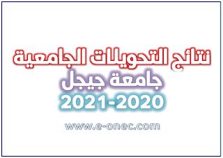 نتائج التحويلات الجامعية جامعة جيجل 2020-2021