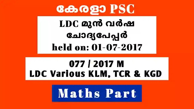 Kerala PSC | LD Clerk Previous Maths | 077/2017 M held on:01-07-2017