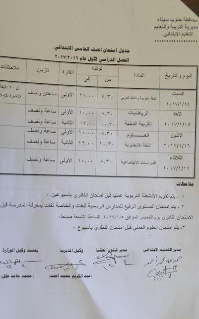 جدول امتحانات الصف الخامس الابتدائي 2017 الترم الأول محافظة جنوب الوادي (جنوب سيناء)