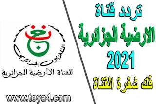 تردد قناة الارضية الجزائرية الجديد 2021 وتشغيل القناة على النايل سات