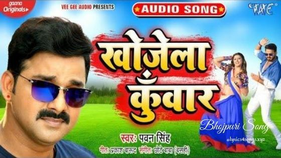 KHOJELA KUNWAR LYRICS - Pawan Singh   Bhojpuri Song   Lyrics4songs.xyz