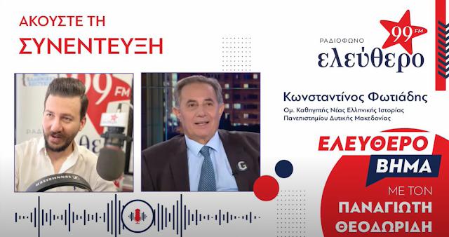 Κ. Φωτιάδης: απευθύνομαι στο Ελληνικό Κοινοβούλιο για Ποντιακό Μουσείο και Ερευνητικό Κέντρο