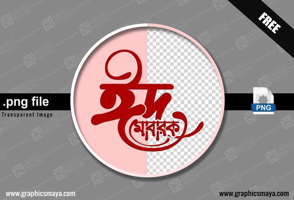Eid mubarak bangla typography 12 PNG by GraphicsMaya.com