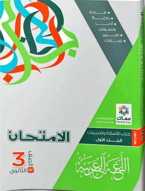 تحميل كتاب الامتحان فى اللغة العربية pdf للصف الثالث الثانوى 2021 ( كتب الشرح الجزئين )