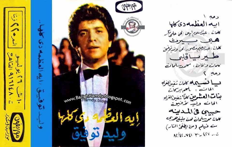 بالفيديو محمد رمضان يرقص في لبنان على أنغام انزل يا جميل مصراوى