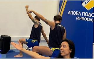 ΑΠΟΕΛ: Γυμναστική και ασκήσεις γιόγκα