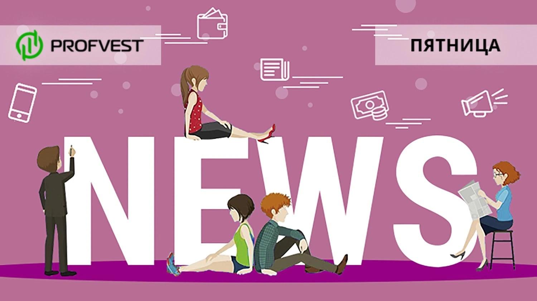 Новости от 23.04.21.