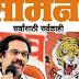 महाराष्ट्र विधानसभा में बहुमत हासिल करना भेंसे से दूध दुहने जैसा- सामना