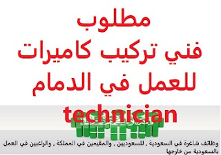 A camera technician is required to work in Dammam  To work for a maintenance and operation company in Dammam  Working hours: 8 hours a day, six days a week  Experience: Five to nine years of work in the field Must have a valid driver's license He must have a valid, transferable residence  Salary: to be determined after the interview, in addition to providing housing and transportation