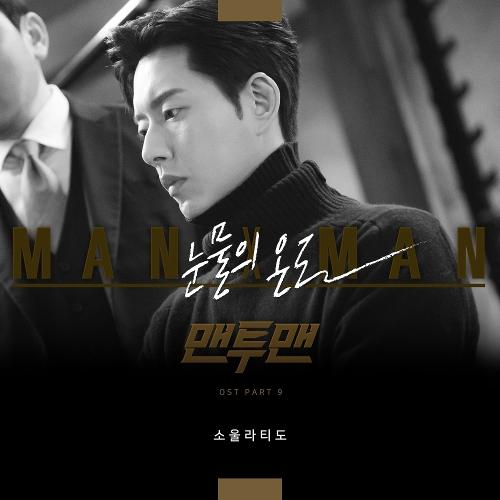 Download Ost. Man to Man Terbaru