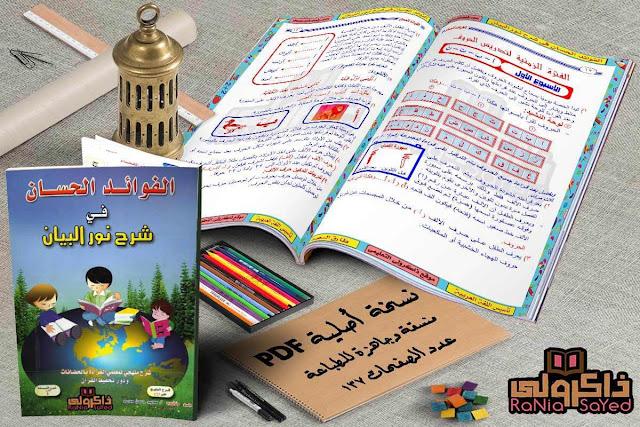تحميل كتاب الفوائد الحسان فى شرح نور البيان لتأسيس اللغة العربية للأطفال