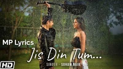 """Jis Din Tum Lyrics - """"Soham Naik"""" Mp3 Download"""