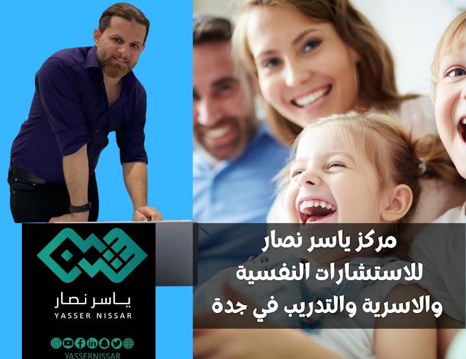مستشار اسري جدة للحجز مركز الاستشاري والمعالج النفسي ياسر نصار العمري 0557373131