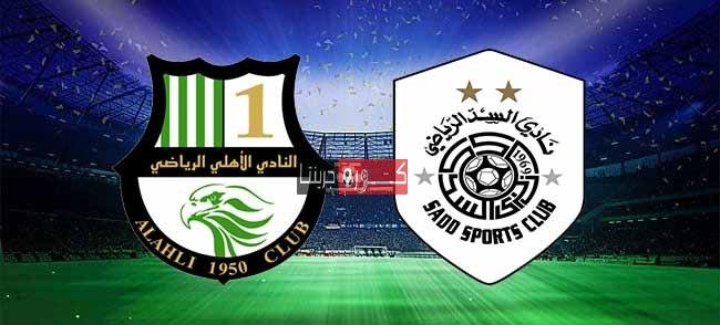 مشاهدة مباراة الأهلي والسد بث مباشر اليوم 3-8-2020