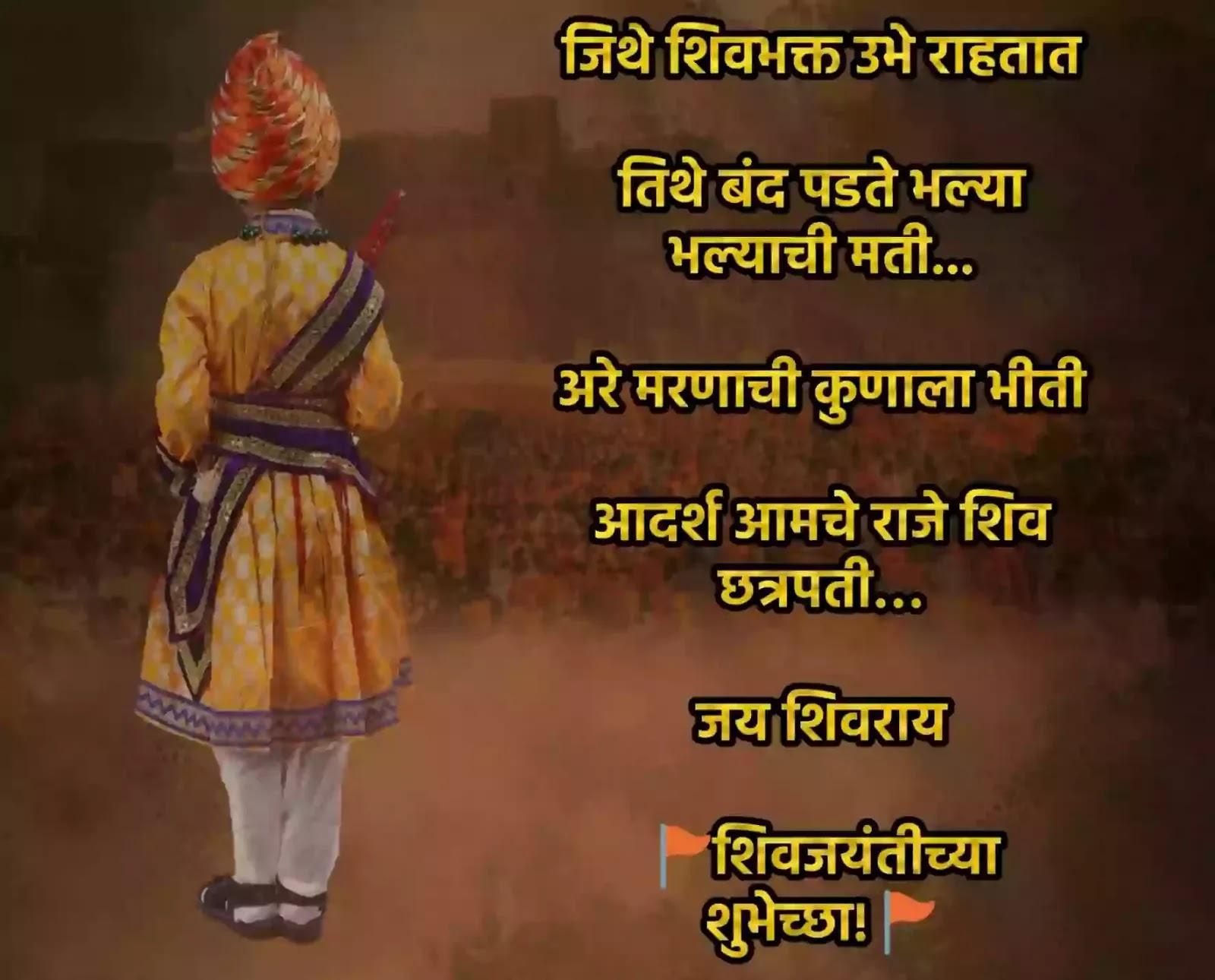 Shiv jayanti Banner