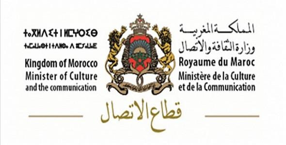 المركز الوطني للإعلام و حقوق الانسان يحذر إدارة قطاع الاتصال من تفشي كورونا بين الموظفين