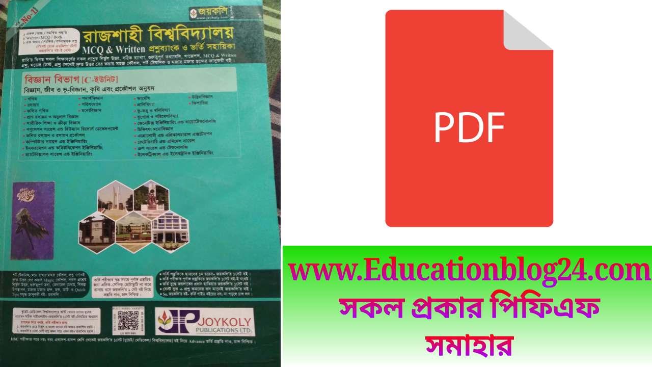রাজশাহী বিশ্ববিদ্যালয় MCQ & Written প্রশ্নব্যাংক ও ভর্তি সহায়িকা বই PDF | Joykoly Ru Question Bank & Admission Sohayika Book PDF