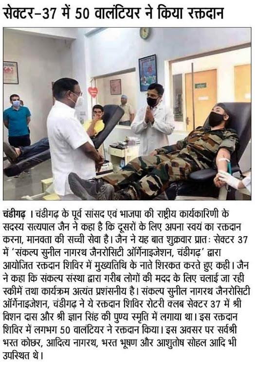 सेक्टर 37 में 50 वालंटियर ने किया रक्तदान | दूसरों के लिए रक्तदान करना मानवता की सच्ची सेवा : जैन