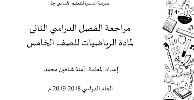 مراجعة في الرياضيات للصف الخامس الفصل الثاني والثالث 2018-2019