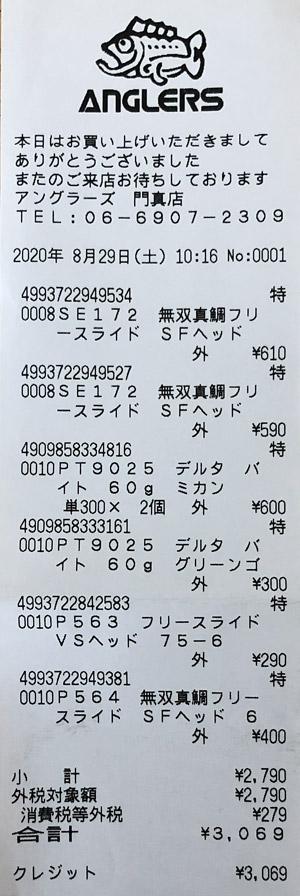 アングラーズ 門真店 2020/8/29 レビューのレシート