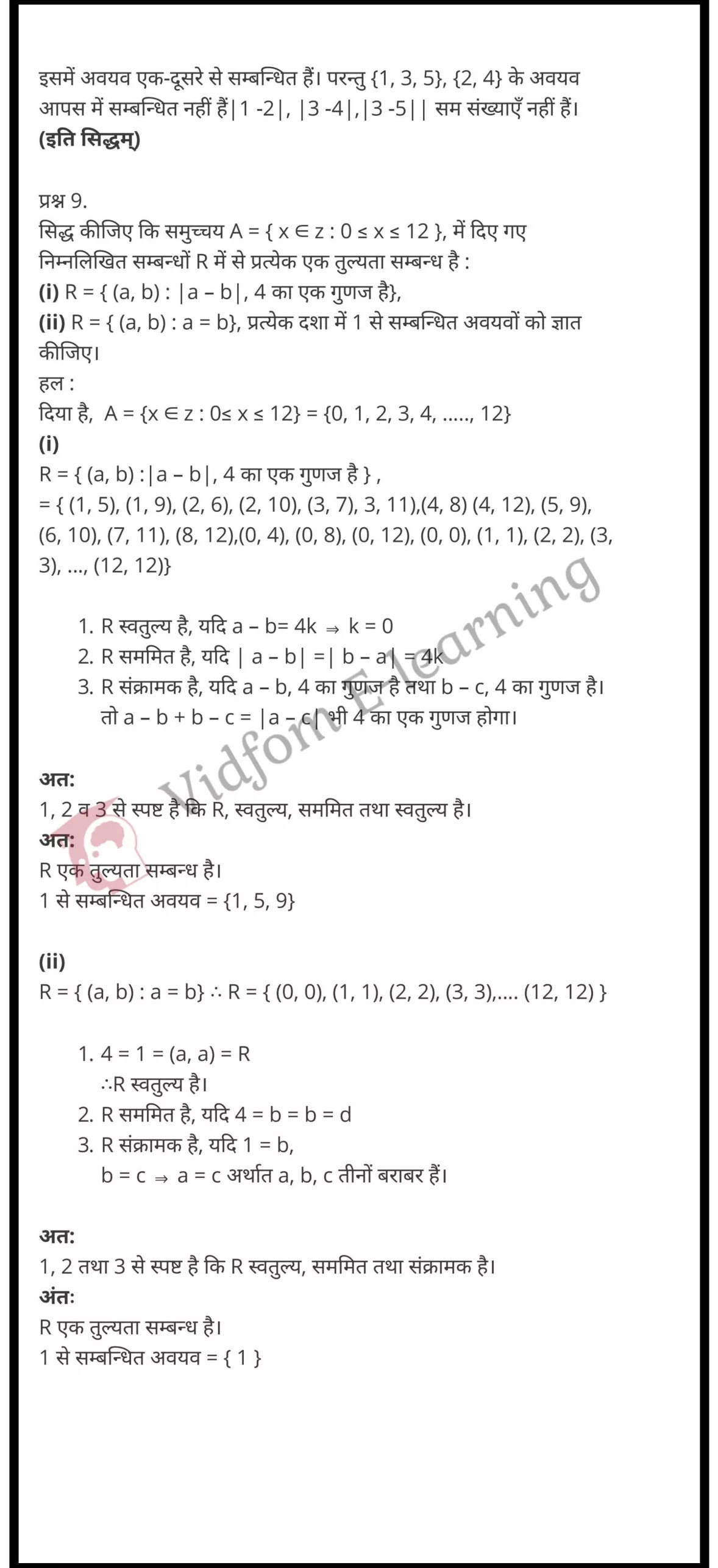class 12 maths chapter 1 light hindi medium5