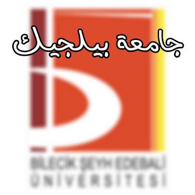 افتتاح التسجيل على جامعة بيلجيك لعام 2019 Bilecik Şeyh Edebali Üniversity