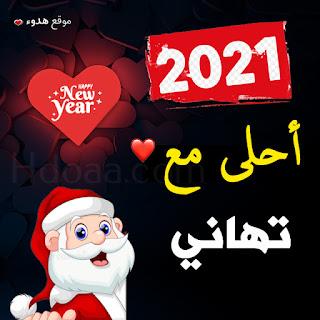 صور 2021 احلى مع تهاني