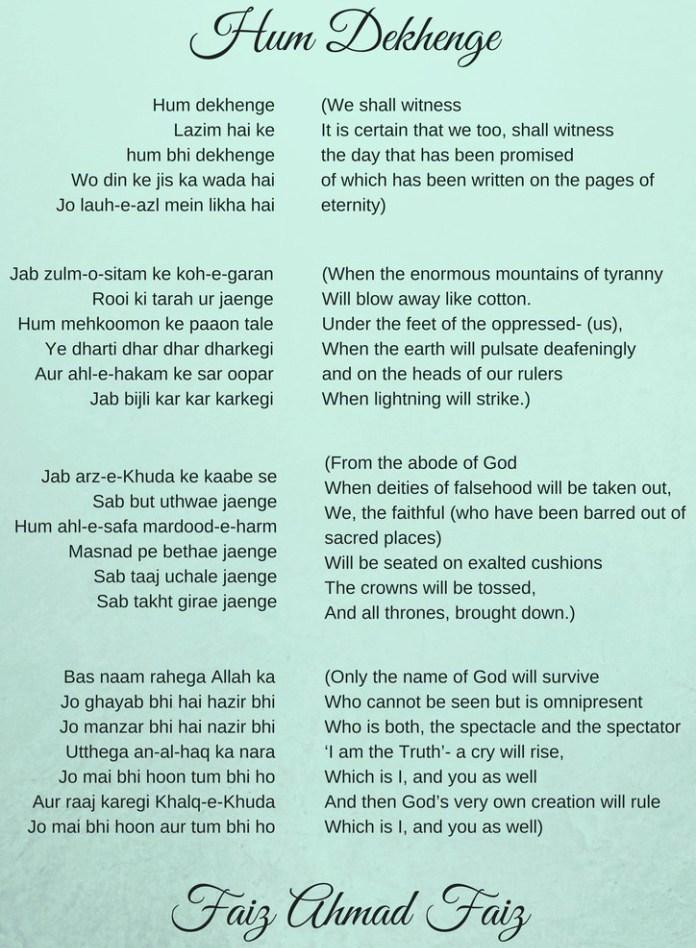 faiz-ahmed-faiz-hum-dekhenge-lyrics-in-english