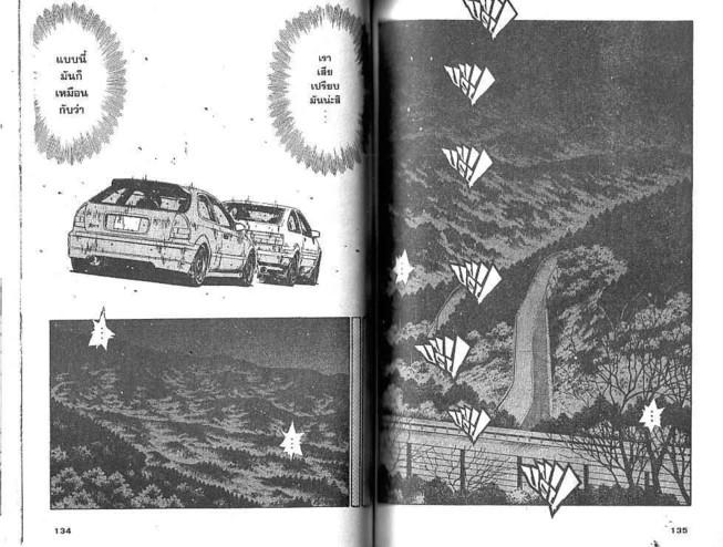 Initial D - หน้า 66