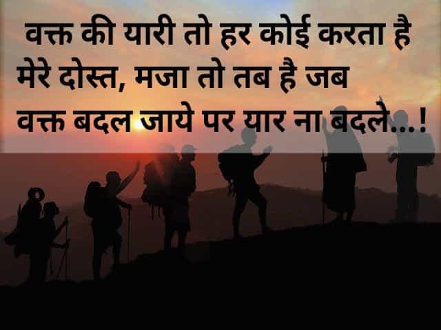 Fb Friendship shayari In Hindi 2019 (दोस्ती शायरी)