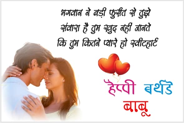 Birthday Wishes For Boyfriend in Hindi Images from GF