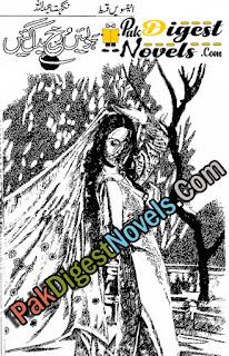 Hawain Rukh Badal Gain Episode 29 By Nighat Abdullah