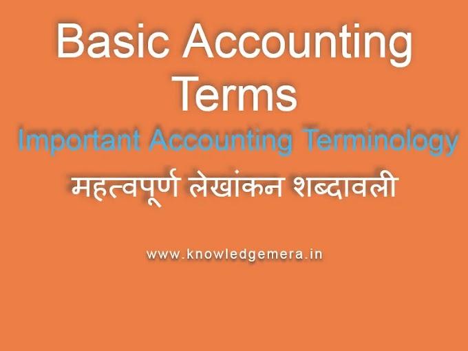 Basic accounting terms Hindi me - लेखांकन शब्दावली