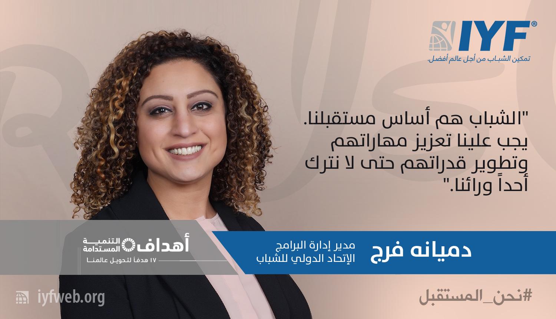 دميانه فرج، مدير البرامج بالإتحاد الدولي للشباب