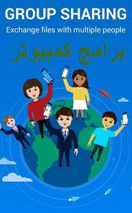 تحميل برنامج shareit للايفون