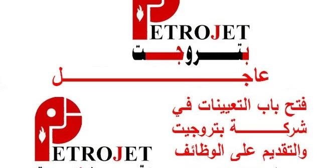 وظائف شركة بتروجيت للبترول اليوم مصر 2021