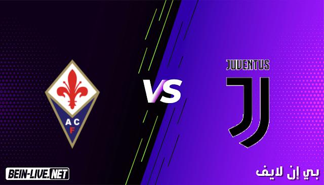 مشاهدة مباراة فيورنتينا ويوفنتوس بث مباشر اليوم بتاريخ 25-04-2021 في الدوري الايطالي