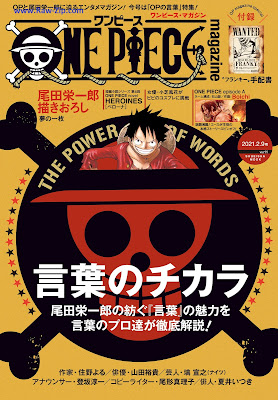[Manga] ONE PIECE magazine Vol.1-11