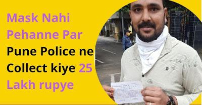 Mask Nahi  Pehanne Par Pune Police ne Collect kiye 25/ Lakh rupye