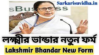 [আসল ফর্ম] Lakshmi Bhandar (লক্ষীর ভান্ডার ফর্ম ) New Form | Duare Sarkar Camp